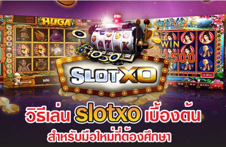 Slotxo หลักการการเล่นสล็อตขั้นพื้นฐาน สำหรับมือใหม่อย่างคุณ